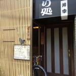 丼季 - 自転車が趣味