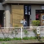丼季 - 都電線路越しの眺め