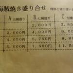 26088026 - 海賊焼き盛り合わせ 価格表