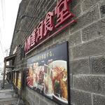 浅草橋ビアホール - 小樽運河食堂 石造りの大きな蔵です。