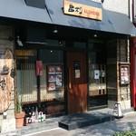 串粋 - 串粋 八丁堀店