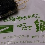 26098735 - ごま団子
