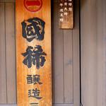26101505 - 増毛/国稀醸造所