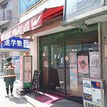 シャルル洋菓子店 - シャルル洋菓子店