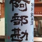 かわなみ鮨 - 阿部勘