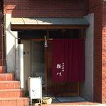 日本料理 櫻川 - 店舗外観