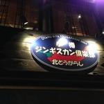 小樽ジンギスカン倶楽部 北とうがらし -