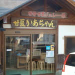 甘夏かあちゃん - 山の上のお店