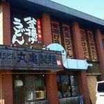 2611934 - 丸亀製麺 西神戸店