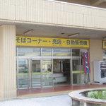 佐渡汽船直江津ターミナル売店 - 佐渡汽船ターミナルに併設されている立ち食いそば店です
