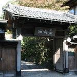 Nishimurayahonkan - 創業150年の趣のある佇まい