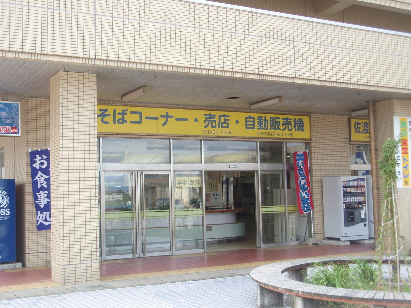 佐渡汽船直江津ターミナル売店