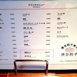 渋谷餃子 -