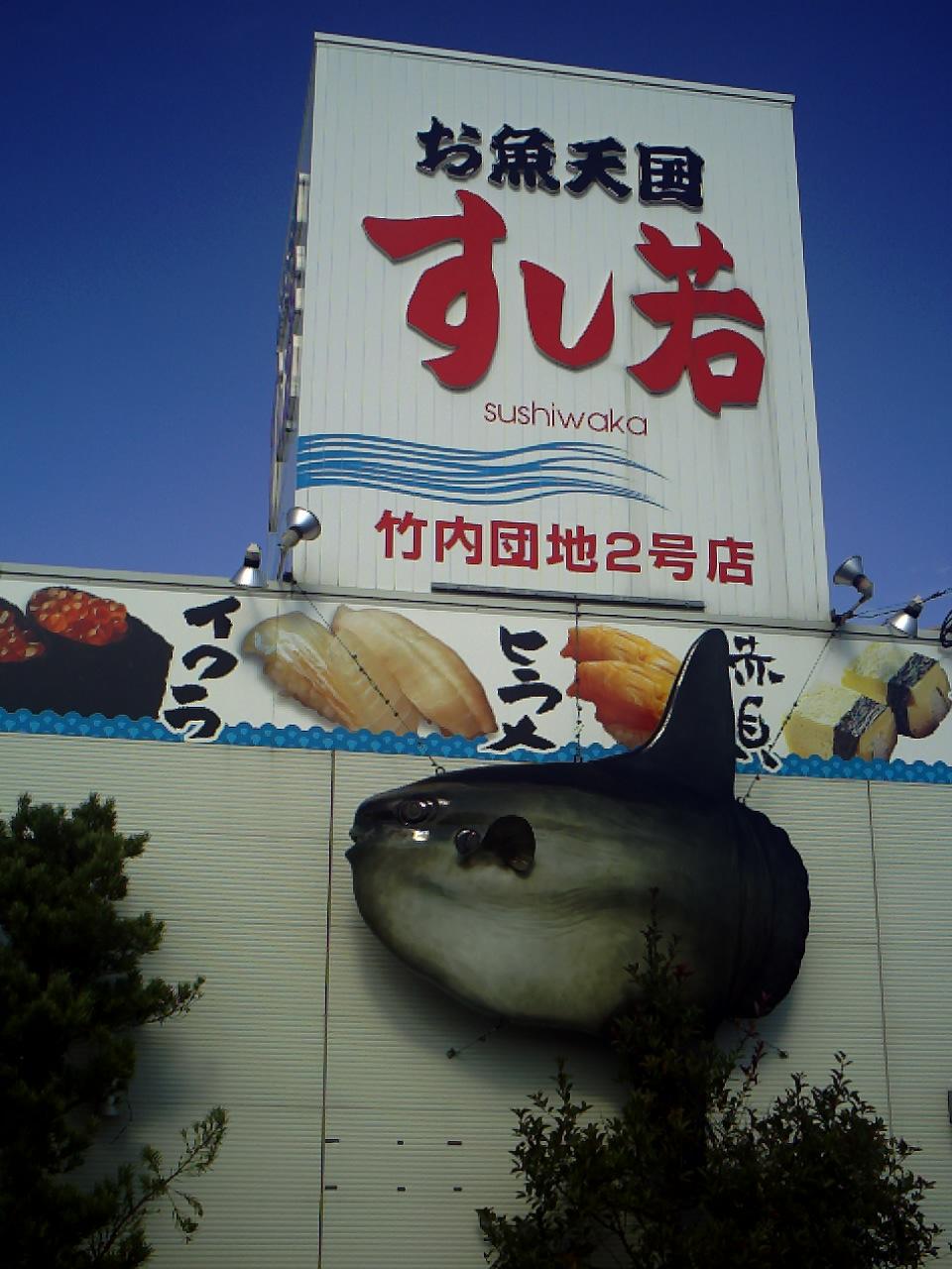 お魚天国 すし若  竹内団地2号店