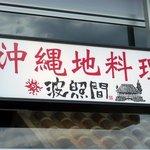 波照間 ラゾーナ川崎店 - お店の看板です。字体がいいと思いませんか。私は好きな字体の1つです。
