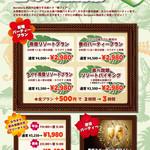 ボラボラ - 【春の大感謝祭】2時間飲み放題付き各種プラン¥2,980-