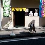 天ぷらそば ふくろう - 2014年4月:新しいお店の外観です
