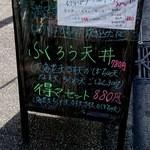 天ぷらそば ふくろう - 2014年4月:店頭のお品の案内です