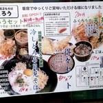 天ぷらそば ふくろう - 2014年4月:店頭のお店の案内です