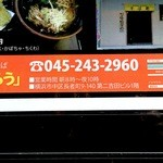 天ぷらそば ふくろう - 2014年4月:新店舗の営業案内です