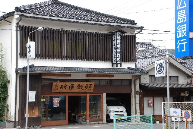 竹屋饅頭本舗