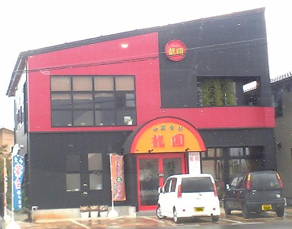 中国食彩 龍圓 新保店