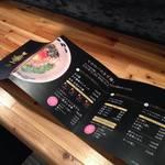 まぜ麺マホロバ - めにゅー一新!