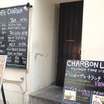 カフェ シャルボン - '14 3月上旬