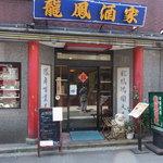 26206066 - 外観2014年4月11日龍鳳酒家
