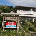 むらの茶屋 - お店の外観