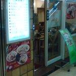 銀座一点 - 店舗入口