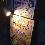 炭火焼鳥ひでちゃん - まずは、ビールセット(1,000円)(1,500円)!
