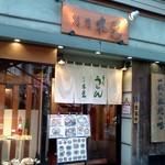 26222981 - 渋谷新南口店です