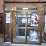 龍園 - 入口