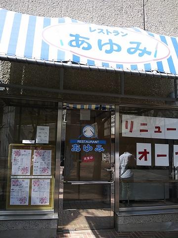 レストラン あゆみ