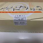プレヴェール - たまごロール1本:1050円('14.04月)