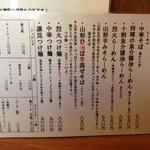 烈火 本店 - メニュー