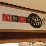 海鮮丼の浦島 - 外観 【 2014年4月 】