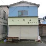 らぁ麺屋 飯田商店 - えっ!、今日は休み?
