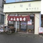 らぁ麺屋 飯田商店 - あぁ~、良かった、やってました(笑)