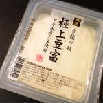 三代目茂蔵豆富 - 極上豆腐(108円)