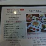 26234586 - 今日注文した飲茶ランチコース。1550円