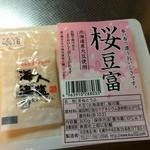 kuu102 - 料理写真:桜豆腐¥267