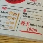 ずんどう屋 心斎橋店 - 背脂の量は4段階、麺は細麺とちぢれ麺の2種類から選択できます。