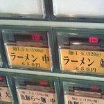 屯ちん - 券売機(すべて同料金)