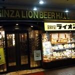 銀座ライオン -