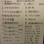 Tenfuen - ≪天府苑@西麻布≫