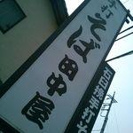 田中屋 -