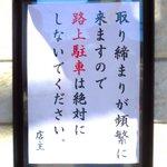 成都担担面 - 2014.3.22 路上駐車禁止のお願い