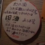 26246194 - 田酒の特純で1200円は激高ですね。。